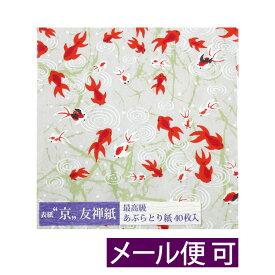 京友禅紙 あぶらとり紙(金魚・グレー)A01-18038