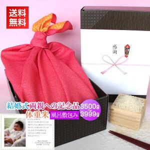 <送料無料・新米>結婚式でのご両親へのプレゼントに新潟コシヒカリの体重米を。無料メッセージカード付!【結婚式 両親への記念品・風呂敷包み 3500g〜3999g】