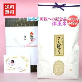 <送料無料・新米>結婚式でのご両親へのプレゼントに新潟コシヒカリの体重米を。無料メッセージカード付!【結婚式 両親への記念品 4000g〜4499g】