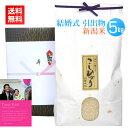 <送料無料>結婚式の引き出物ギフトに最高級の新潟米コシヒカリを!【結婚式の引き出物 5kg】