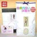 出産内祝い米 体重米[2000〜2499g]/送料無料 出産 内祝い 米 お返し 写真入りメッセージカード 新潟米