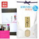 <送料無料>結婚の内祝いに最高級の新潟コシヒカリを。無料メッセージカード付!【結婚内祝い米 3kg】