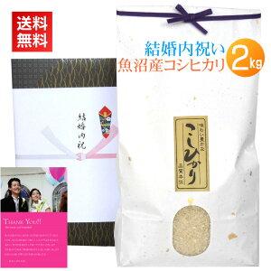 <送料無料>結婚内祝いに最高級の新潟コシヒカリを。無料メッセージカード付!【結婚内祝い米・魚沼産コシヒカリ 2kg】
