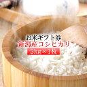 【お米ギフト券】新潟産コシヒカリ 2kg×1枚[送料無料]