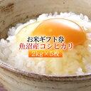 【お米ギフト券】魚沼産コシヒカリ 2kg×5枚セット[送料無料]