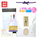 <送料無料>【入学祝い 新潟米2kg+クオカード5000円分セット】