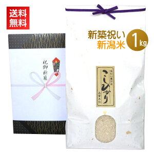 <送料無料>新築祝いのプレゼントに最高級の新潟米コシヒカリを!【新築祝い米 1kg】