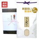 <送料無料>新築祝いのプレゼントに最高級の新潟米コシヒカリを!【新築祝い米 5kg】
