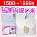 出産内祝い米 体重米[1500〜1999g]/送料無料 出産 内祝い 米 お返し 写真入りメッセージカード 新潟米