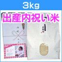 <送料無料・新米>出産の内祝いに新潟コシヒカリを。無料メッセージカード付き!【出産内祝い米 3kg】