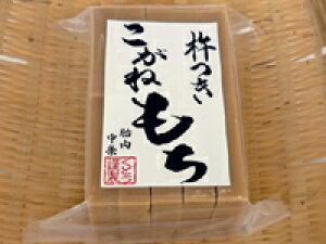 【栃餅(とち餅) 切り餅 10枚入】栃の実を使った人気のお餅