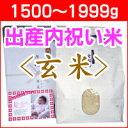 <送料無料>出産の内祝いに赤ちゃんの体重と同じ重さの新潟米を。無料メッセージカード付き!【出産内祝い米 体重米・玄米 1500〜1999…