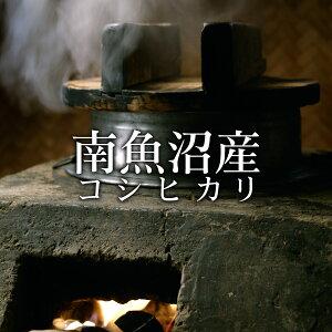 人気・知名度No.1の最高級ブランド米【南魚沼産コシヒカリ 玄米20kg(10kg×2袋)】