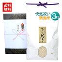<送料無料>快気祝いのプレゼントに最高級の新潟米コシヒカリを!【快気祝い米 3kg】