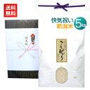 <送料無料>快気祝いのプレゼントに最高級の新潟米コシヒカリを!【快気祝い米 5kg】