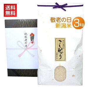 <送料無料>敬老の日のプレゼントに最高級の新潟米コシヒカリを!【敬老の日 ギフト米 3kg】