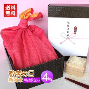 <送料無料>敬老の日のプレゼントに最高級の新潟米コシヒカリを!【敬老の日 ギフト米・風呂敷包み 4kg】