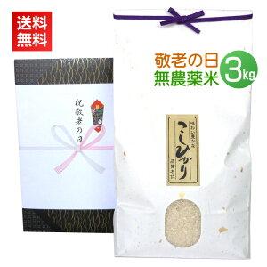 <送料無料>敬老の日のプレゼントにアイガモ農法で栽培した最高級の新潟米コシヒカリを【敬老の日 ギフト米・無農薬米3kg】