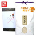 <送料無料>還暦、喜寿、米寿などのお祝いプレゼントに最高級の新潟米コシヒカリを!【長寿祝い米 5kg】