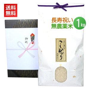 <送料無料>還暦、喜寿、米寿などのお祝いプレゼントにアイガモ農法で栽培した最高級の新潟米コシヒカリを【長寿祝い米・無農薬米1kg】