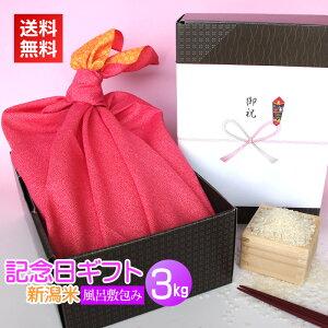 <送料無料>記念日のプレゼントに最高級の新潟米コシヒカリを!【記念日ギフト米・風呂敷包み 3kg】