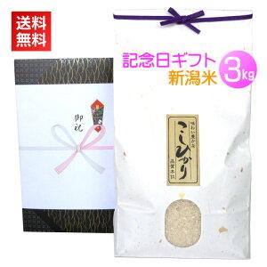 <送料無料>記念日のプレゼントに最高級の新潟米コシヒカリを!【記念日ギフト米 3kg】