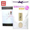 <送料無料>記念日のプレゼントに最高級の新潟米コシヒカリを!【記念日ギフト米 5kg】
