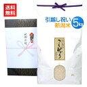 <送料無料>引越し祝い・転居祝いのプレゼントに最高級の新潟米コシヒカリを!【引っ越し祝い米 5kg】