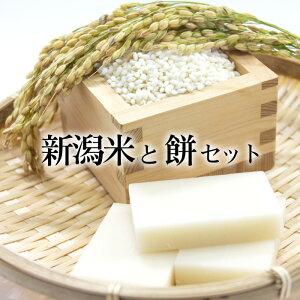 [誕生日祝い]【新潟米と餅セット】新潟米・白餅・草餅・豆餅のセットをギフトに!<送料無料!>