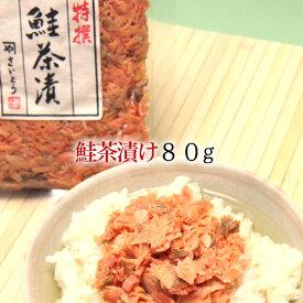 新潟県村上市の伝統の技!【鮭茶漬け 70g】まろやかな味に仕上げました