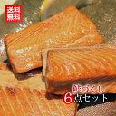 送料無料!【鮭づくし6点セット】新潟 村上の鮭ギフト