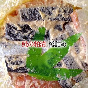 [快気祝い]【鮭の粕漬 樽詰 10切入】切り身だから調理も簡単!ご贈答にも最適
