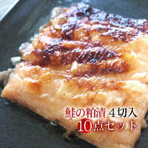 [引越し祝い]【鮭の粕漬け 4切入×10点セット】粕漬け独特の深い香りをご堪能ください<送料無料!>