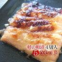 [お歳暮]【鮭の粕漬け 4切入×5点セット】新潟 村上 鮭 特産品<送料無料>
