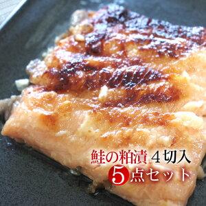 [お年賀・お年始ギフト]【鮭の粕漬け 4切入×5点ギフトセット】粕漬け独特の深い香りをご堪能ください<送料無料!>