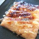 新潟県村上市の伝統の技!【鮭の粕漬 4切入】地元の風味豊かな酒粕を使用しました