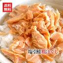 <送料無料>新潟県村上の伝統の味【塩引き鮭の粗ほぐし】(鮭フレーク サーモンフレーク 鮭ほぐし 荒ほぐし)