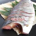 【塩引き鮭 半身 姿造り】新潟 村上の特産品、塩引鮭はお歳暮やお中元などのギフトに