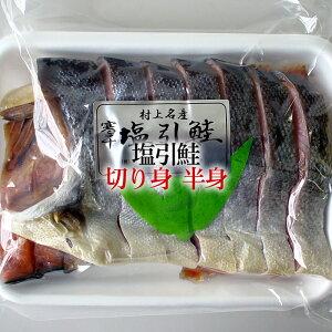 [お年賀・お年始ギフト]【特製 塩引き鮭 半身パック】切り身だから調理も簡単!ご贈答にも最適