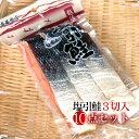 [お歳暮]【塩引き鮭 切り身 3切入×10点セット】新潟 村上 鮭 特産品<送料無料!>