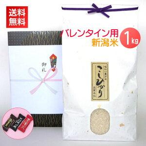 <送料無料>バレンタインにお米のサプライズプレゼント!【バレンタイン用 新潟米コシヒカリ 1kg】
