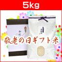 <送料無料>敬老の日のプレゼントに最高級の新潟米コシヒカリを!【敬老の日 ギフト米 5kg】