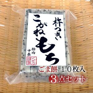 手作り杵つき餅 ごま餅(切り餅)【10枚入×3点セット】ゴマの豊かな香りをご一緒に<送料無料>