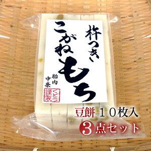 手作り杵つき餅 豆餅(切り餅)【10枚入×3点セット】歯ごたえのある豆とのコラボ<送料無料>