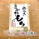 【手作り杵つき餅 豆餅(切り餅)10枚入】歯ごたえのある豆とのコラボ<送料無料>