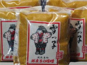 [長寿祝い]【雪っ子 辛口味噌(1kg×5袋セット)】米糀を抑えた辛口仕立ての手作り味噌<送料無料>