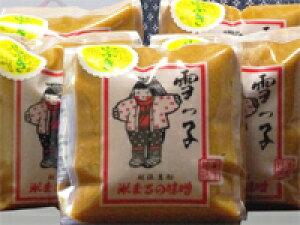 [引越し祝い]【雪っ子 山ぶき味噌(1kg×5袋セット)】料理が綺麗に仕上がるキレイな色の手作り味噌<送料無料>