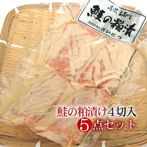 新潟 村上 鮭の粕漬け【4切入×5点セット】<送料無料>