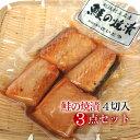 新潟 村上 鮭の焼漬 焼き漬け 【4切入×3点セット】<送料無料>