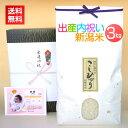 <送料無料>出産の内祝いに新潟コシヒカリを。無料メッセージカード付き!【出産内祝い米 3kg】